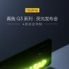 realme真我手机正式公布了新机Q3系列的发布时间