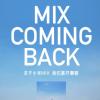 小米将在3月29日小米春季新品发布会上跟粉丝们聊聊MIX系列的产品