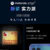motorola edge s 8GB+128GB版本全面开售