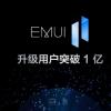 EMUI 11系统用户数已经突破1亿