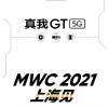 realme将参展2021MWC上海展